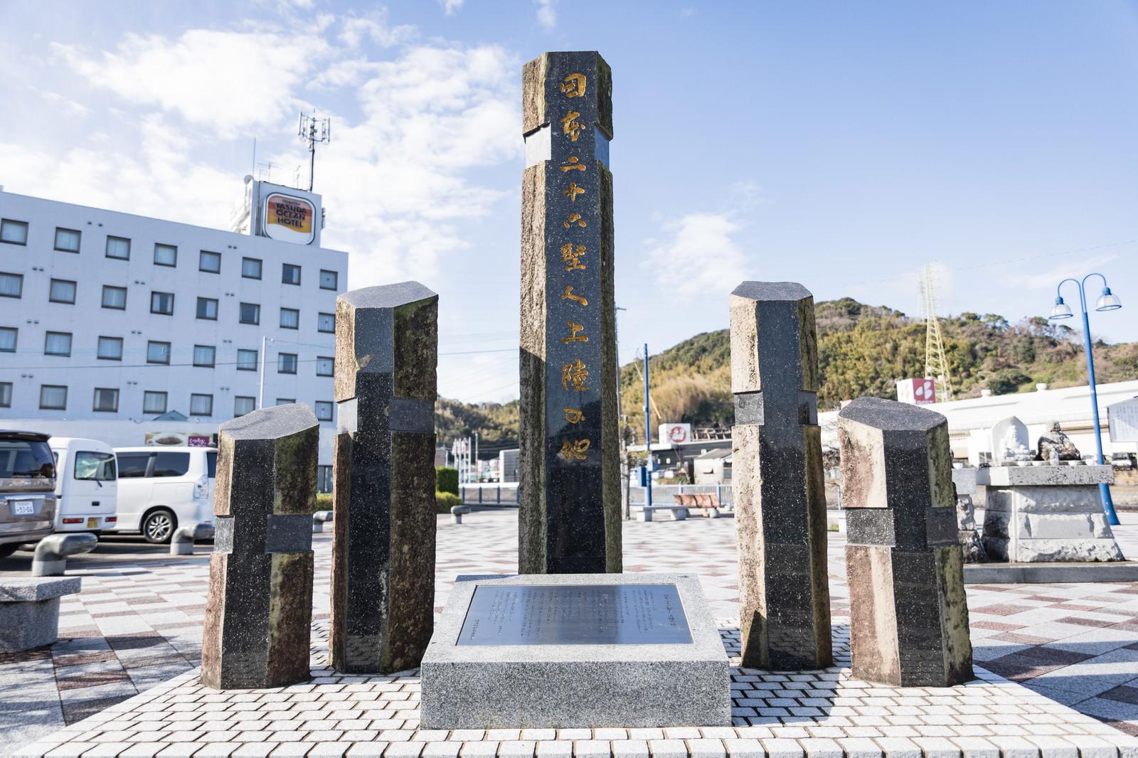 「時津港前にある日本二十六聖人上陸の地の記念碑」の写真