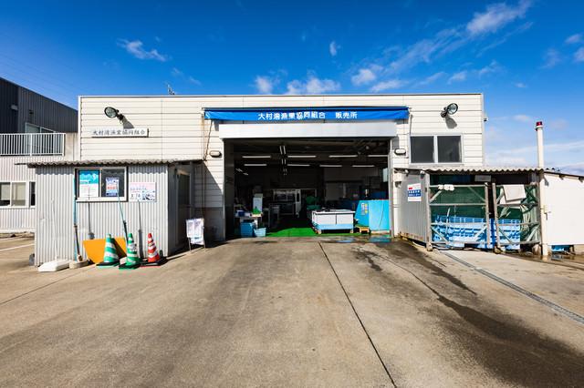 大村湾漁協組合の販売所(正面)の写真