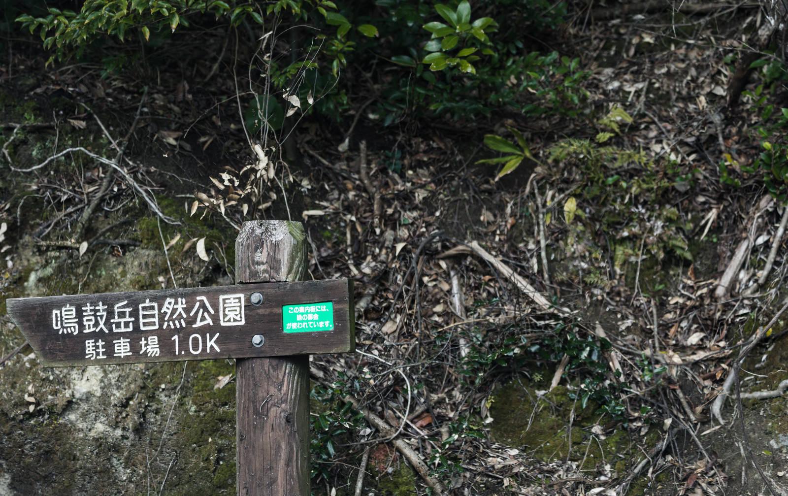 「鳴鼓岳自然公園の道標」の写真