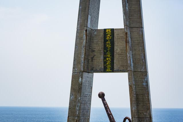 戦艦大和を旗艦とする艦隊戦士慰霊塔の写真