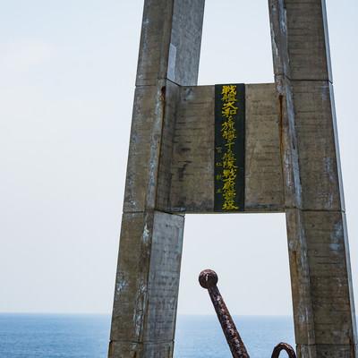 「戦艦大和を旗艦とする艦隊戦士慰霊塔」の写真素材