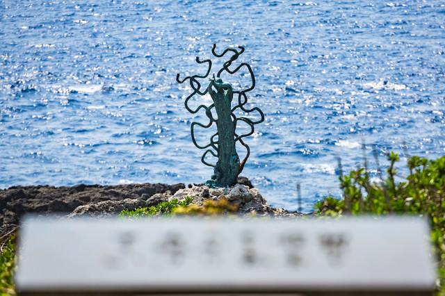 戦艦大和慰霊塔の先にある海炎の像の写真