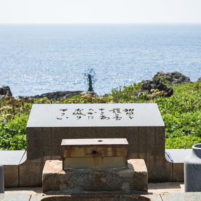 戦艦大和慰霊碑文:祖国を護る勇士よ安らかにお眠り下さいの写真