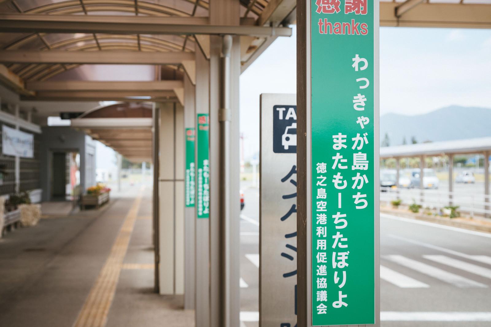 「子宝空港こと徳之島空港前」の写真