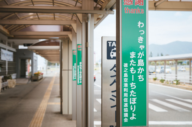 子宝空港こと徳之島空港前の写真