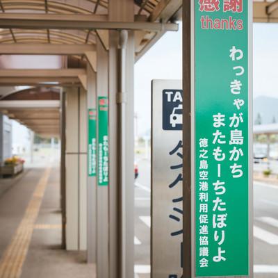「子宝空港こと徳之島空港前」の写真素材