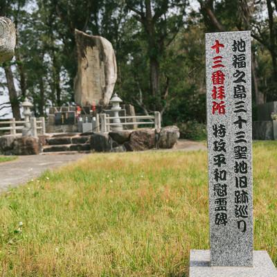 「特攻平和慰霊碑の案内」の写真素材