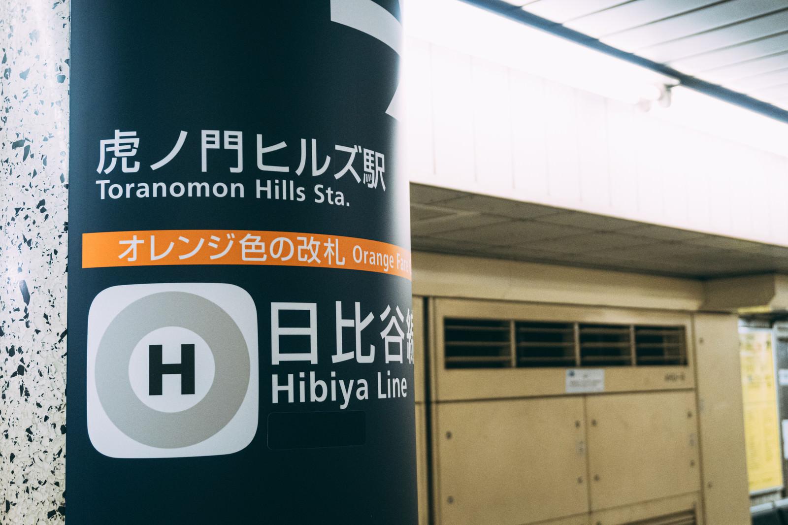 「日比谷線虎ノ門ヒルズ駅のホームにある柱」の写真
