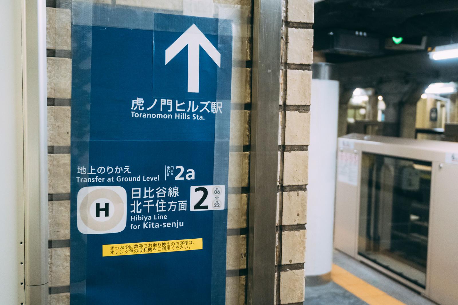 「虎ノ門ヒルズ駅を示す矢印(仮設の案内板)」の写真