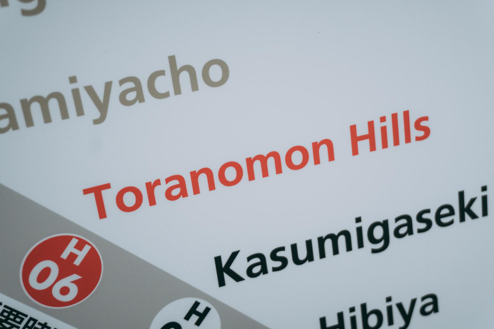 「H06 Toranomon Hills」の写真