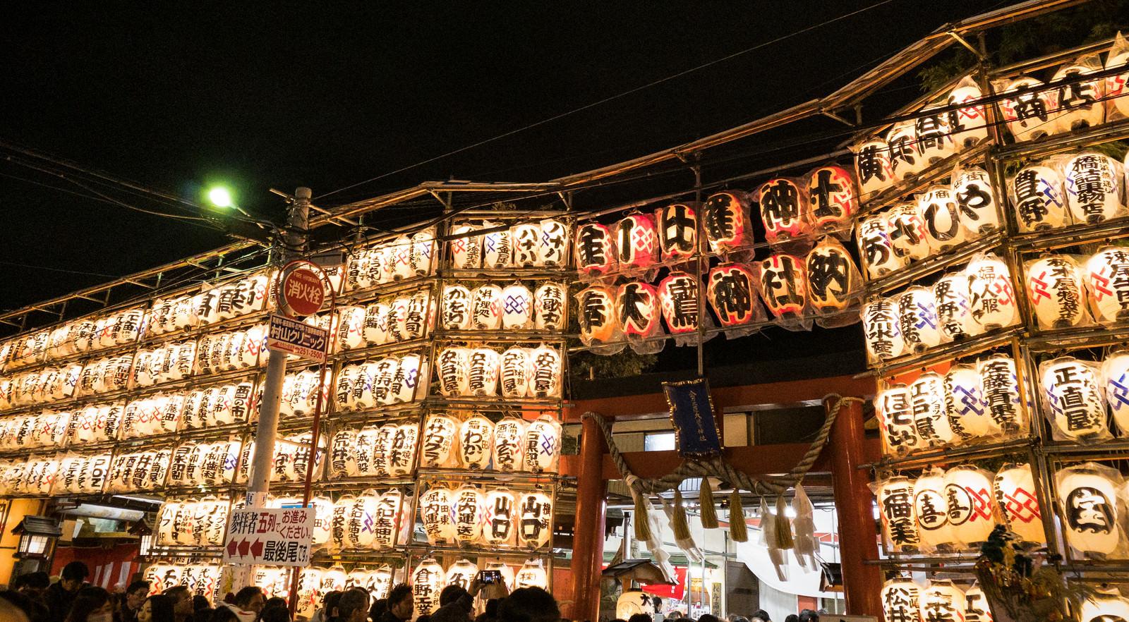 「金刀比羅大鷲神社の酉の市の提灯」の写真