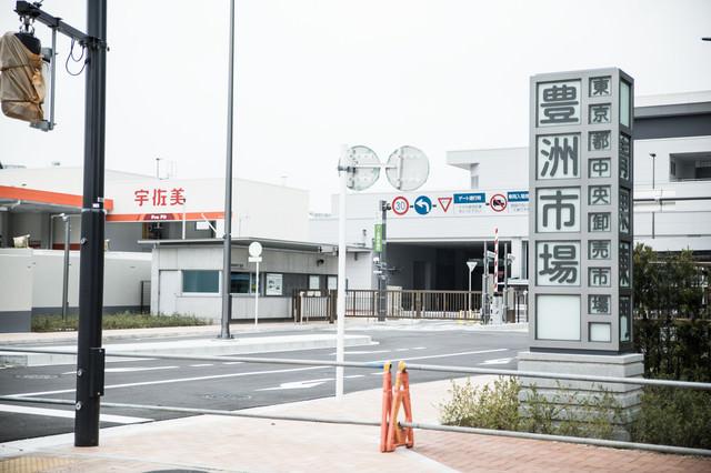 豊洲市場の青果東門前の写真