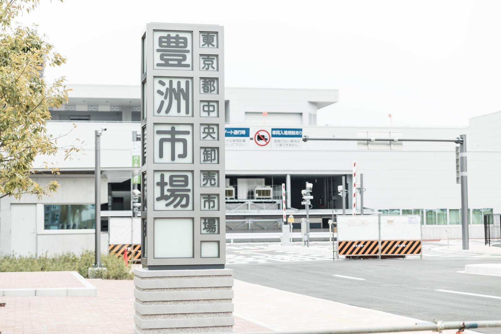 「東京都中央卸売市場豊洲市場の青果門案内」の写真