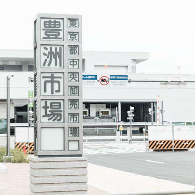 東京都中央卸売市場豊洲市場の青果門案内の写真