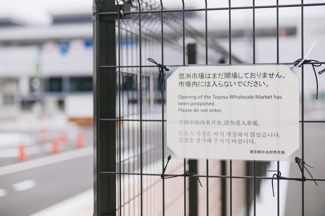 豊洲市場はまだ開場しておりません。市場内には入らないでください。と書かれた案内の写真