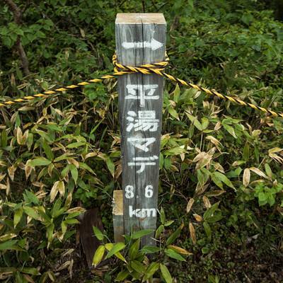 「平湯マデ8.6km(乗鞍新登山道)」の写真素材