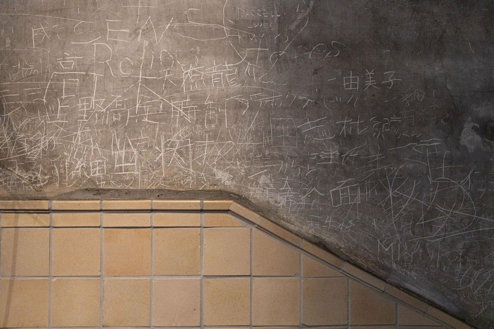 「落書きだらけの壁」の写真
