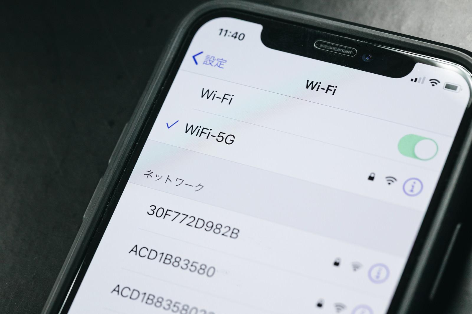 「無線WiFiの5G回線を使用する」の写真