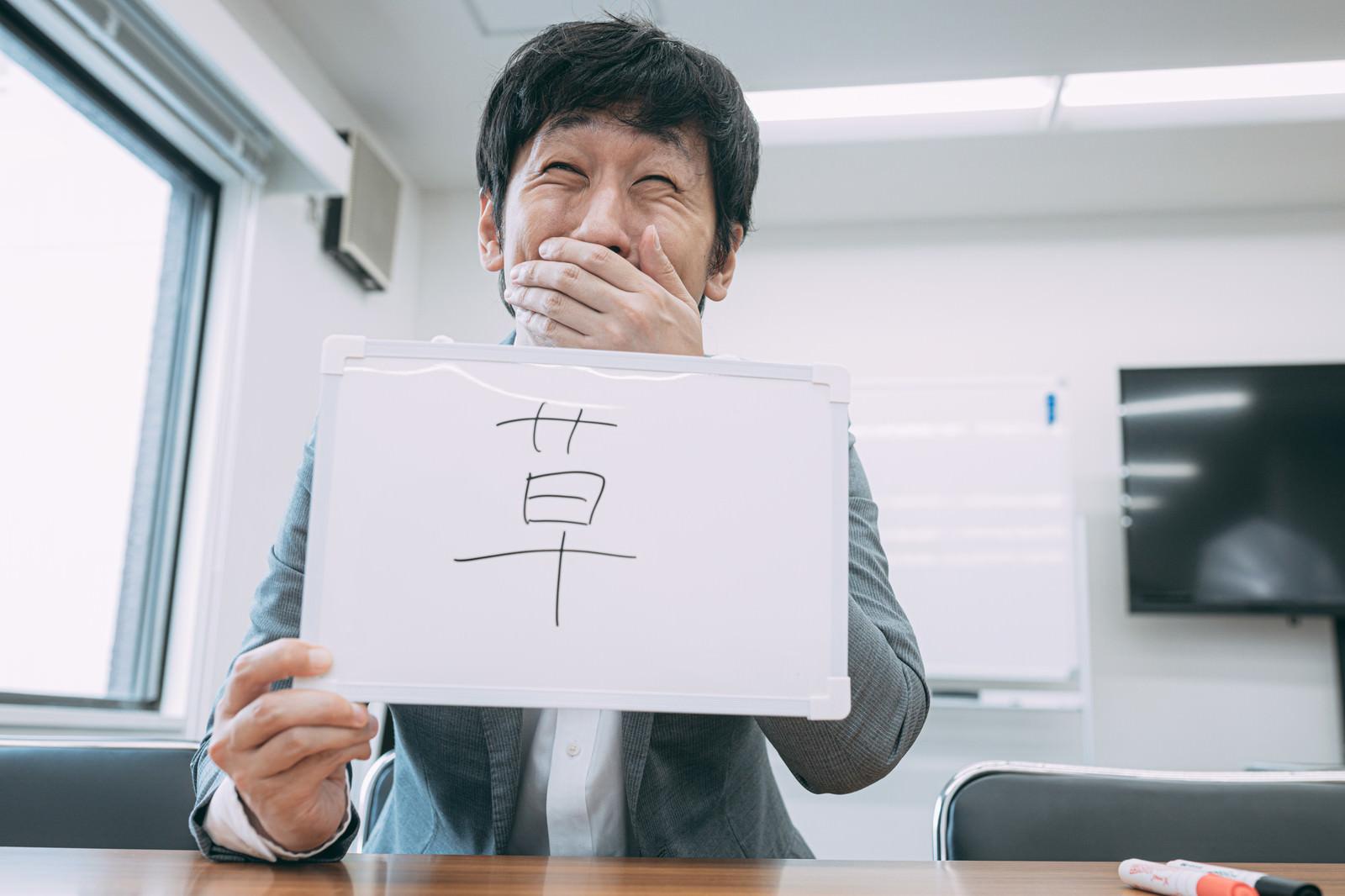 「www(草不可避)」の写真[モデル:大川竜弥]
