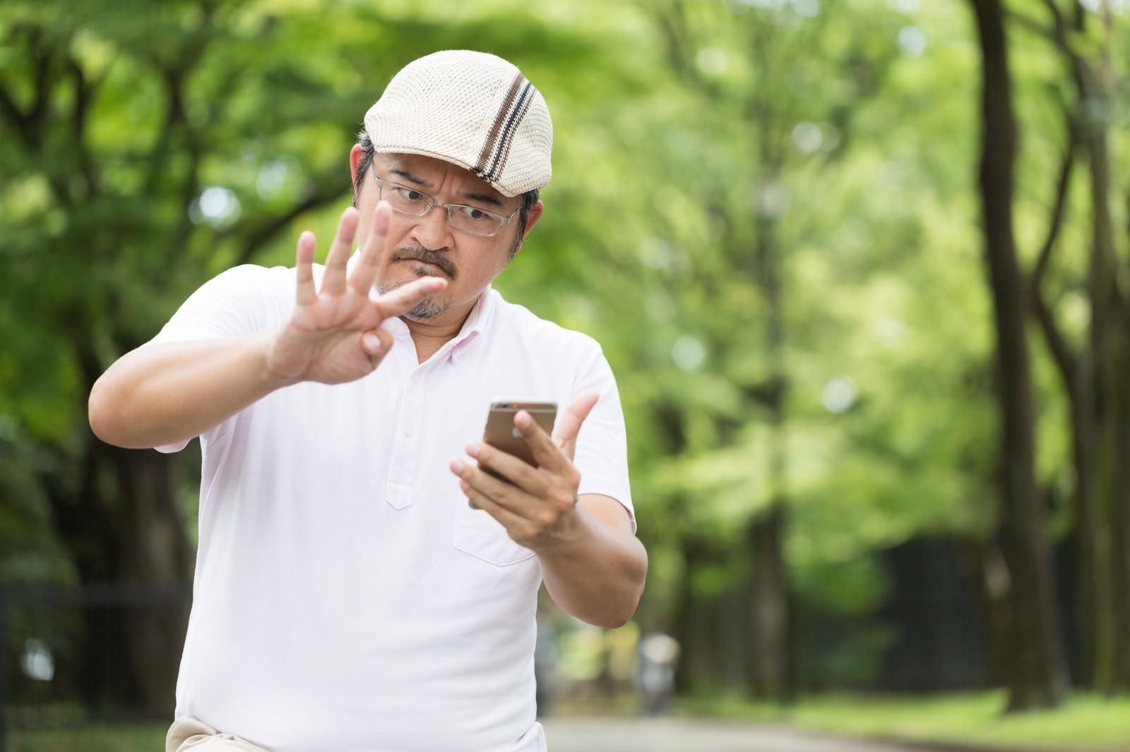「何度投げても捕まえられない!スマートフォンのゲームに夢中なお父さん何度投げても捕まえられない!スマートフォンのゲームに夢中なお父さん」[モデル:ナリシゲ]のフリー写真素材を拡大