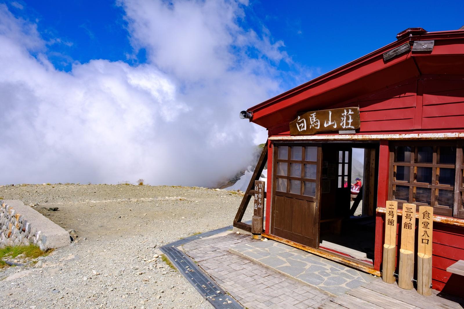 「雲の隣に構える白馬山荘」の写真