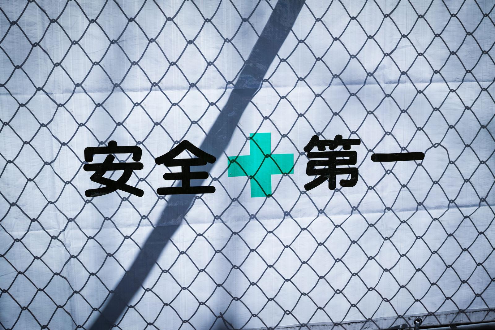 「安全を第一に考えているフェンス」の写真