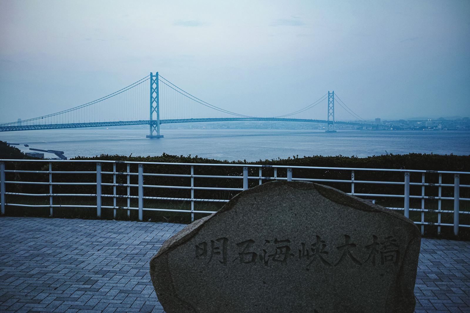 「明石海峡大橋と石碑」の写真