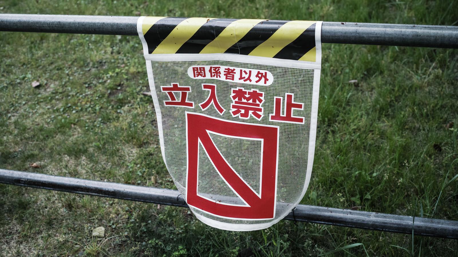 「関係者以外立入禁止」の写真
