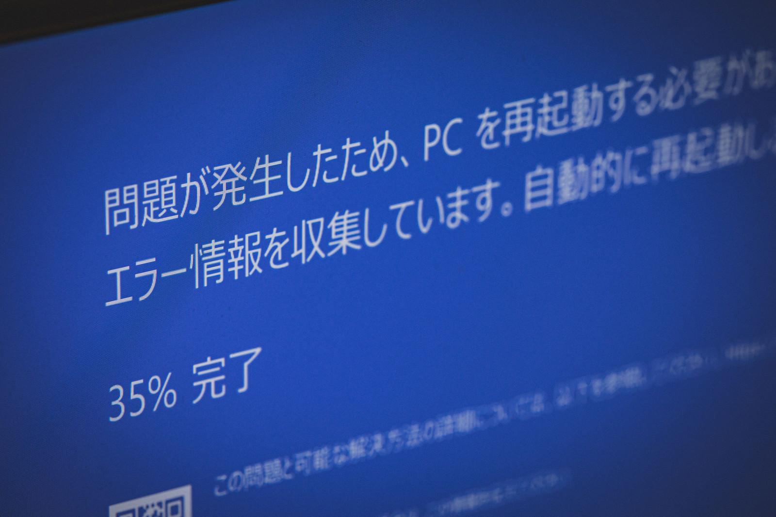 「問題が発生したため、PCを再起動する必要が…」の写真