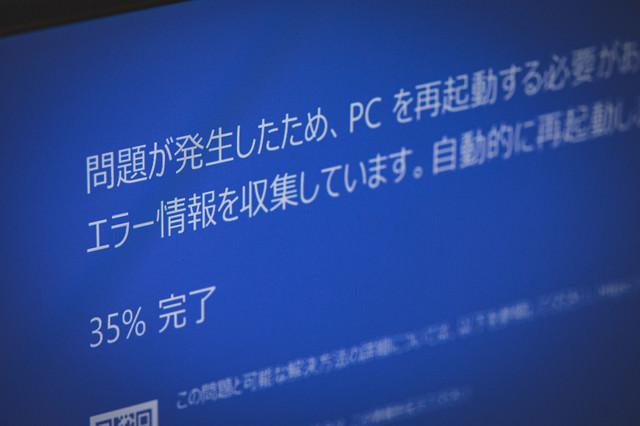 問題が発生したため、PCを再起動する必要が…の写真