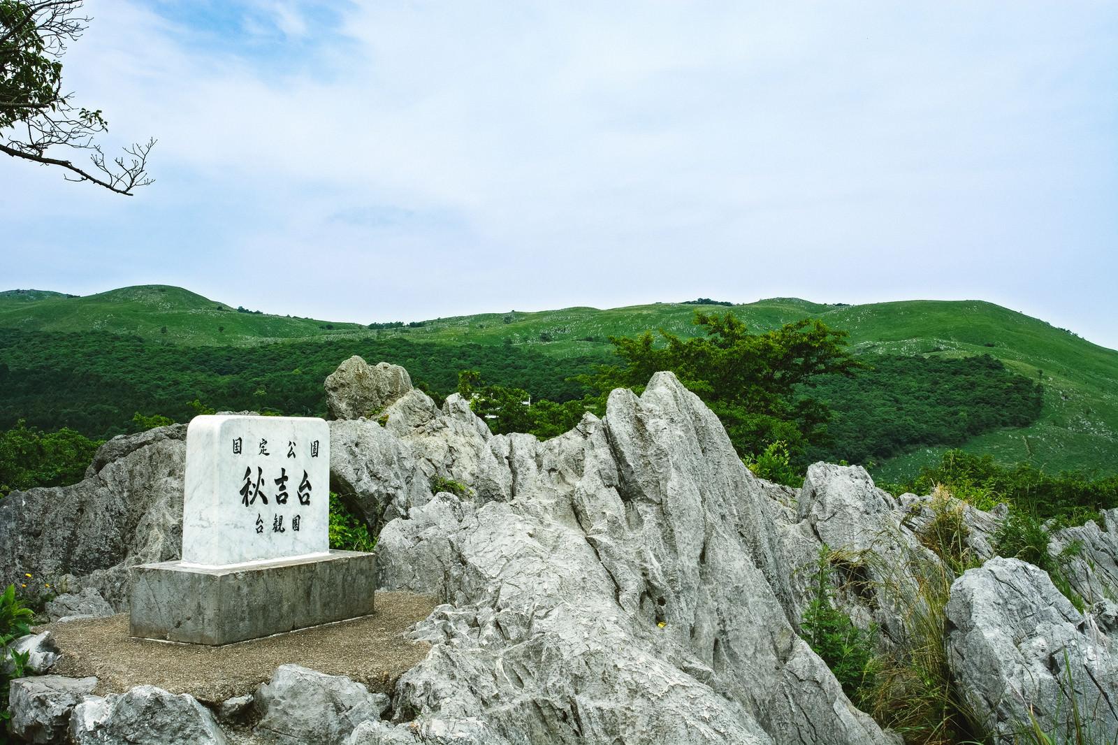 「国定公園秋吉台台観園の石碑(山口県美祢市)」の写真