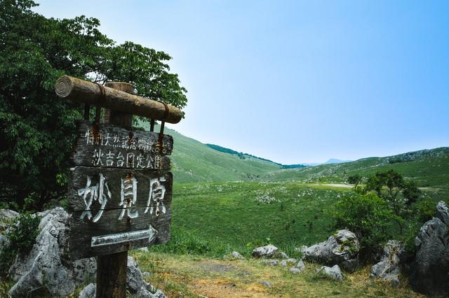 妙見原へはこちらからの指導標(山口県美祢市)の写真